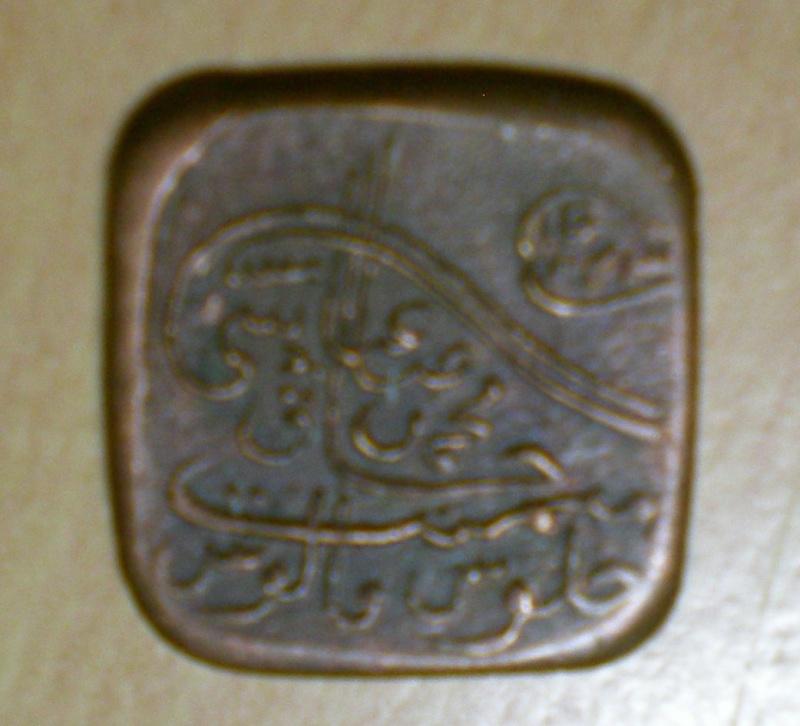 1 Paisa. India, estado de Bahawalpur. 1907. Bahawalpur Dscn5610