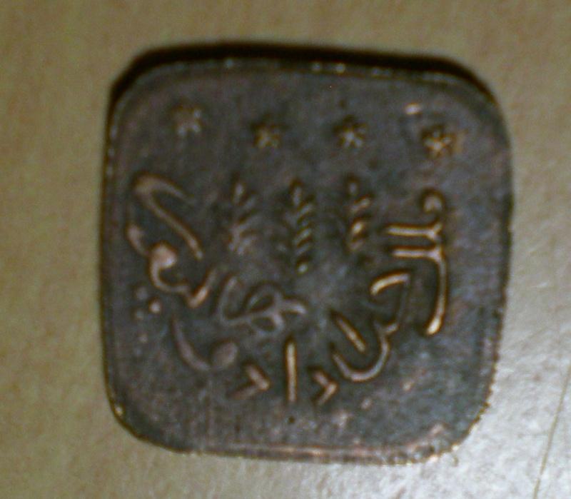 1 Paisa. India, estado de Bahawalpur. 1907. Bahawalpur Dscn5611