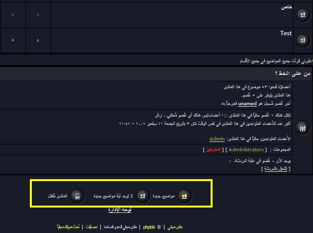 شرح طريق اخفاء ايقونات وصف المنتديات والمواضيع  110