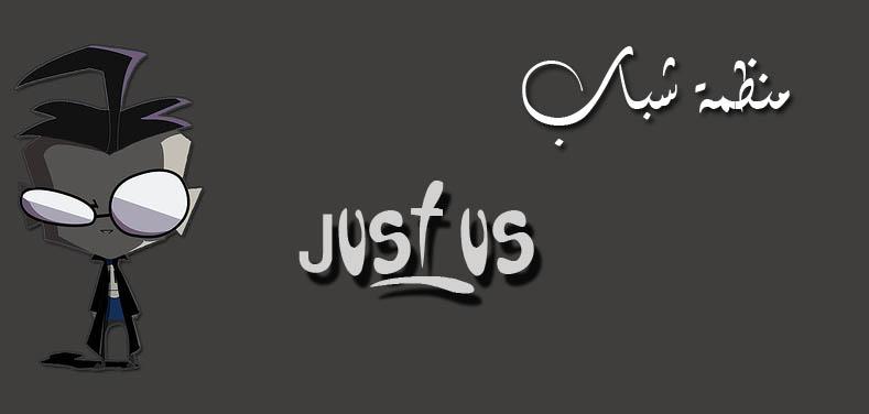 منظمة شباب Just us