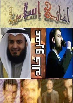 , حصريااا ا: لشريط الاسلامى _19 أغنية Poster11