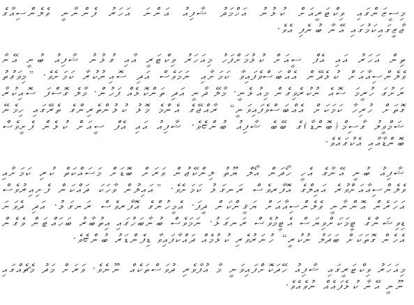 Dhivehi Foot Ball Shafiu10