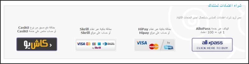 حذف خدمة Paypal من أحلى المنتديات  20-04-10