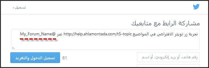 جديد في أحلى المنتديات: إمكانية تعديل تومبلايتات نسخة الجوال + بطاقة Twitter لوسم المواقع + زر التغريد الخاص بموقع Twitter في المواضيع 25-05-17