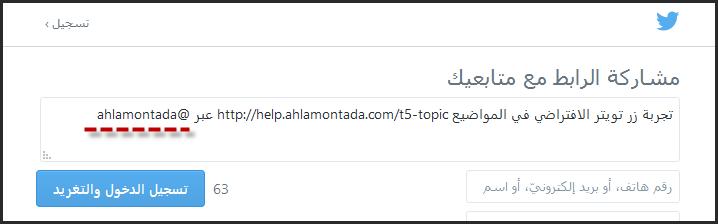جديد في أحلى المنتديات: إمكانية تعديل تومبلايتات نسخة الجوال + بطاقة Twitter لوسم المواقع + زر التغريد الخاص بموقع Twitter في المواضيع 25-05-18