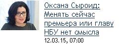 В Украине вследствие Майдана начинается третий период раздела ее территории Siroed10