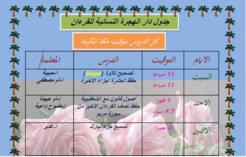 جدول قاعة دار الهجرة النسائية الى القرآن ( zoom) Uo_i__13