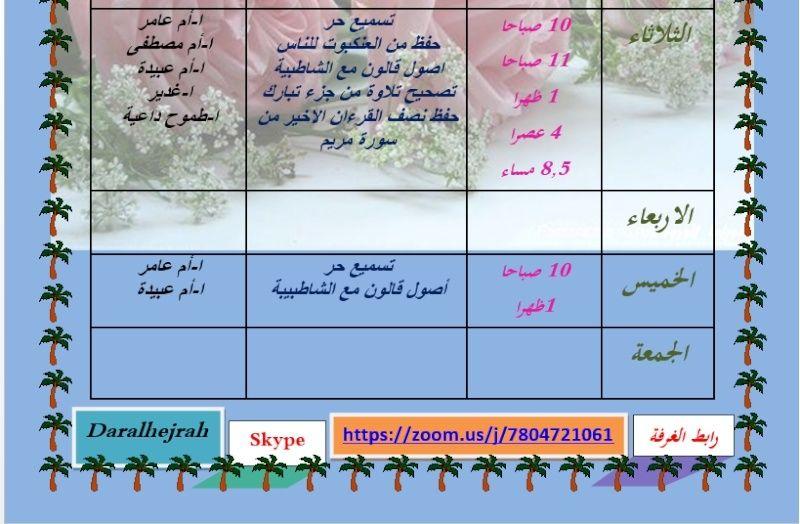جدول قاعة دار الهجرة النسائية الى القرآن ( zoom) Uo_i__14
