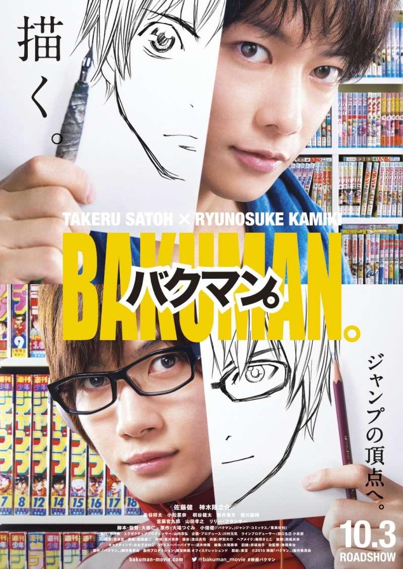 [ Projet J-Film ] Bakuman. Main10