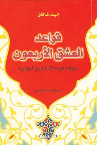 كتب تنمية بشرية | كتاب قواعد العشق الأربعون لـ إليف شافاق - دهاليز نت Ooi10