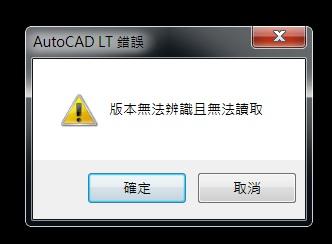 [討論]Auto CAD LT錯誤 版本無法辨識且無法讀取 Tqwet610