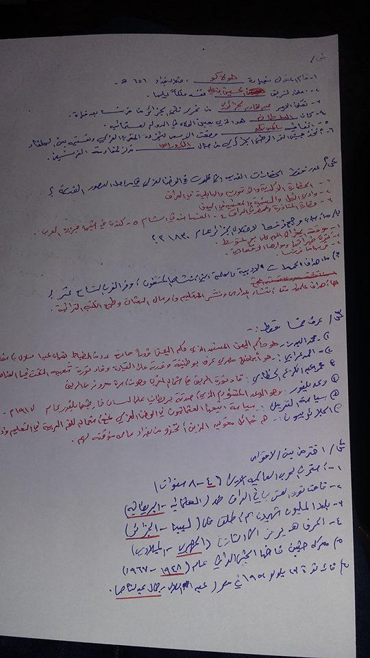 اسئلة مادة التاريخ الوزارية للصف السادس الابتدائى 2015 فى العراق الدور الاول  وأجوبتها النموذجية مرشحات 2018  _110