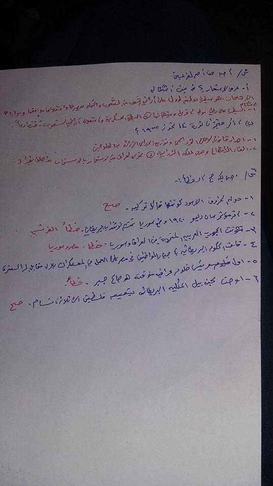 اسئلة مادة التاريخ الوزارية للصف السادس الابتدائى 2015 فى العراق الدور الاول  وأجوبتها النموذجية مرشحات 2018  _210