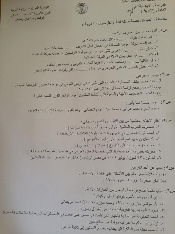 اسئلة مادة التاريخ الوزارية للصف السادس الابتدائى 2015 فى العراق الدور الاول  وأجوبتها النموذجية مرشحات 2018  A_i10