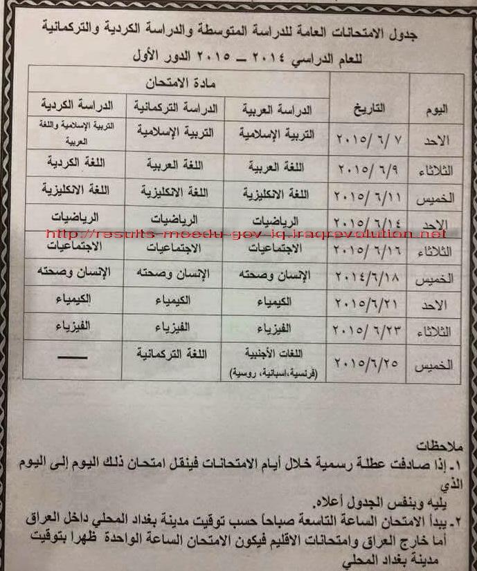 جدول امتحانات الصف الثالث المتوسط فى العراق 2015 الدور الأول جدول امتحانات الشهادة المتوسطة فى العراق 2015 Mediq10