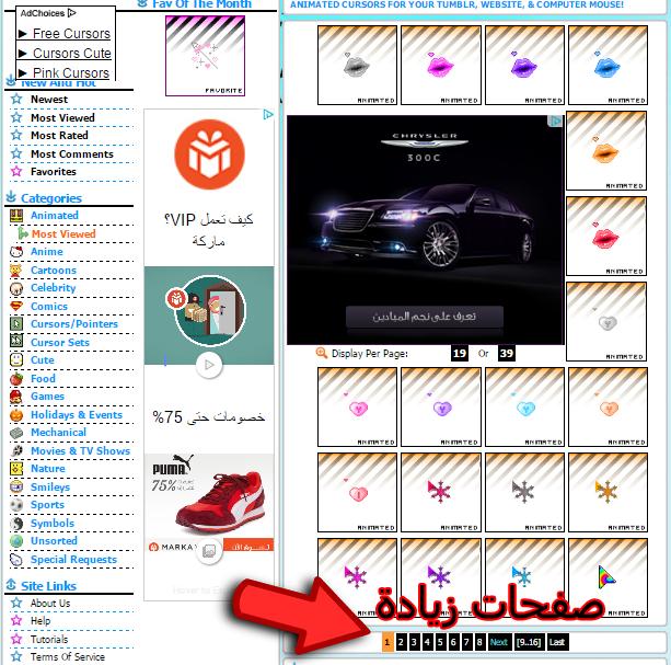 موقع به ملايين أكواد تغيير الفأرة ( الماوس) Cate210