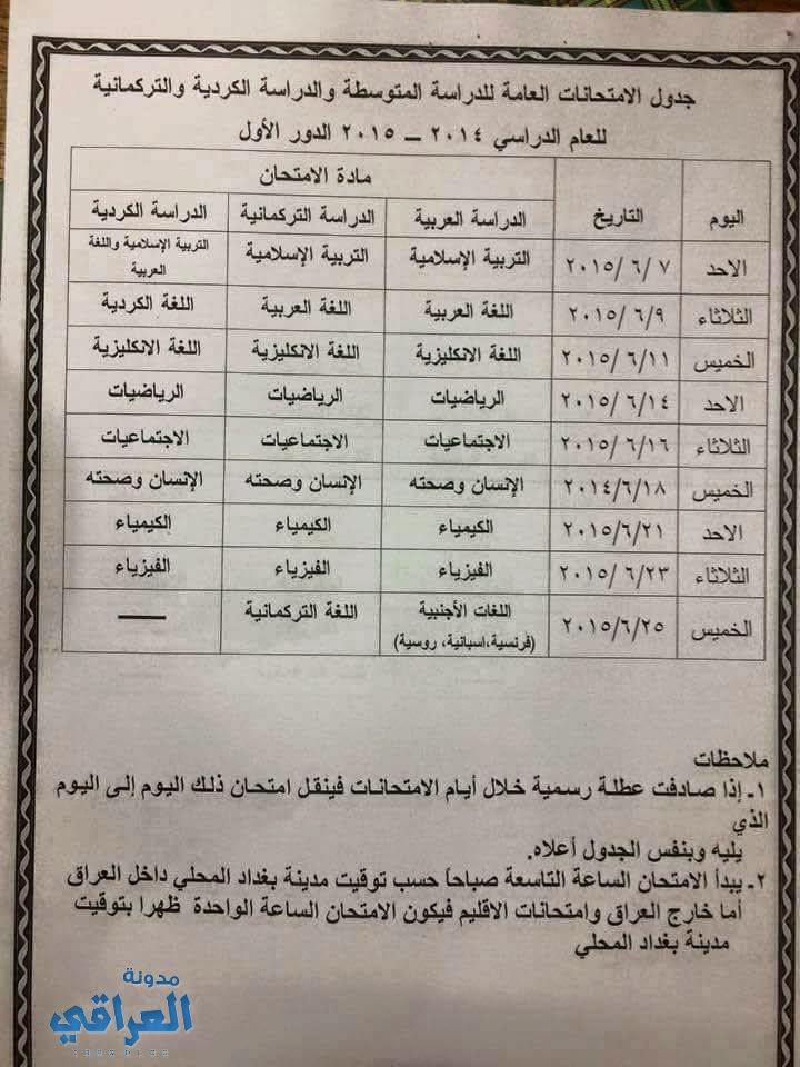 جدول امتحانات الصف الثالث متوسط لعام 2015 A210