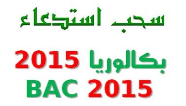من هنا سحب استدعاء شهادة البكالوريا 2015 bac.onec.dz Dz10