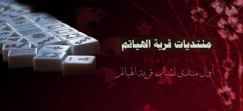 الكلام  كلامنا المنتدي الأول لشباب قرية الهياتم