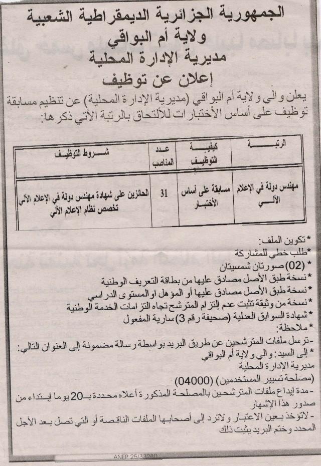 مناصب عمل  24/09/2008 File0010