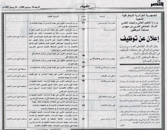 مناصب عمل  24/09/2008 File0011