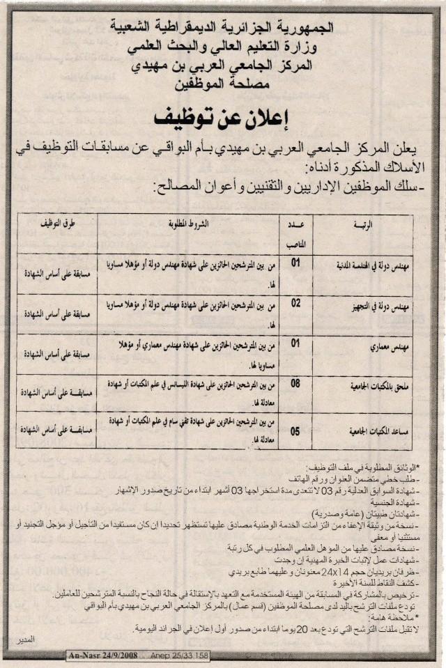مناصب عمل  24/09/2008 File0013