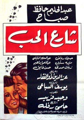 الفيلم العربي :: شارع الحب 1958 :: نسخة TVRip تحميل مباشر على اكثر من سيرفر  60050012