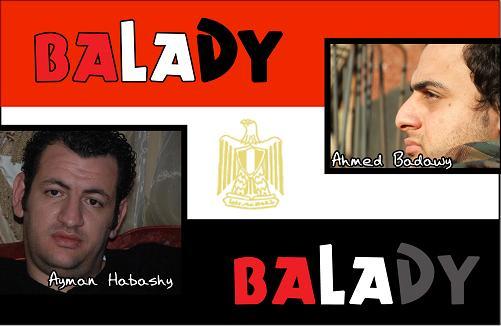 اغنية ايمن حبشى واحمد بدوى ..بلدى هى مصر ..اغنية اكتر من رائعة لمصرنا الحبيبة Balady10