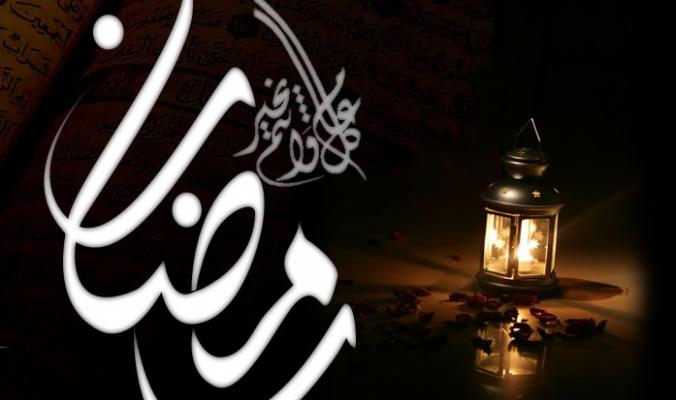 شهر رمضان المبارك يبدأ يوم 18 حزيران/يونيو القادم بمشيئة الله 09147110