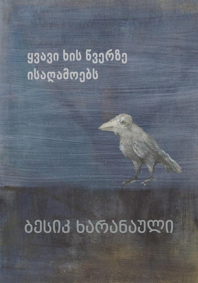 ბესიკ ხარანაული - Page 6 Kvavi_10