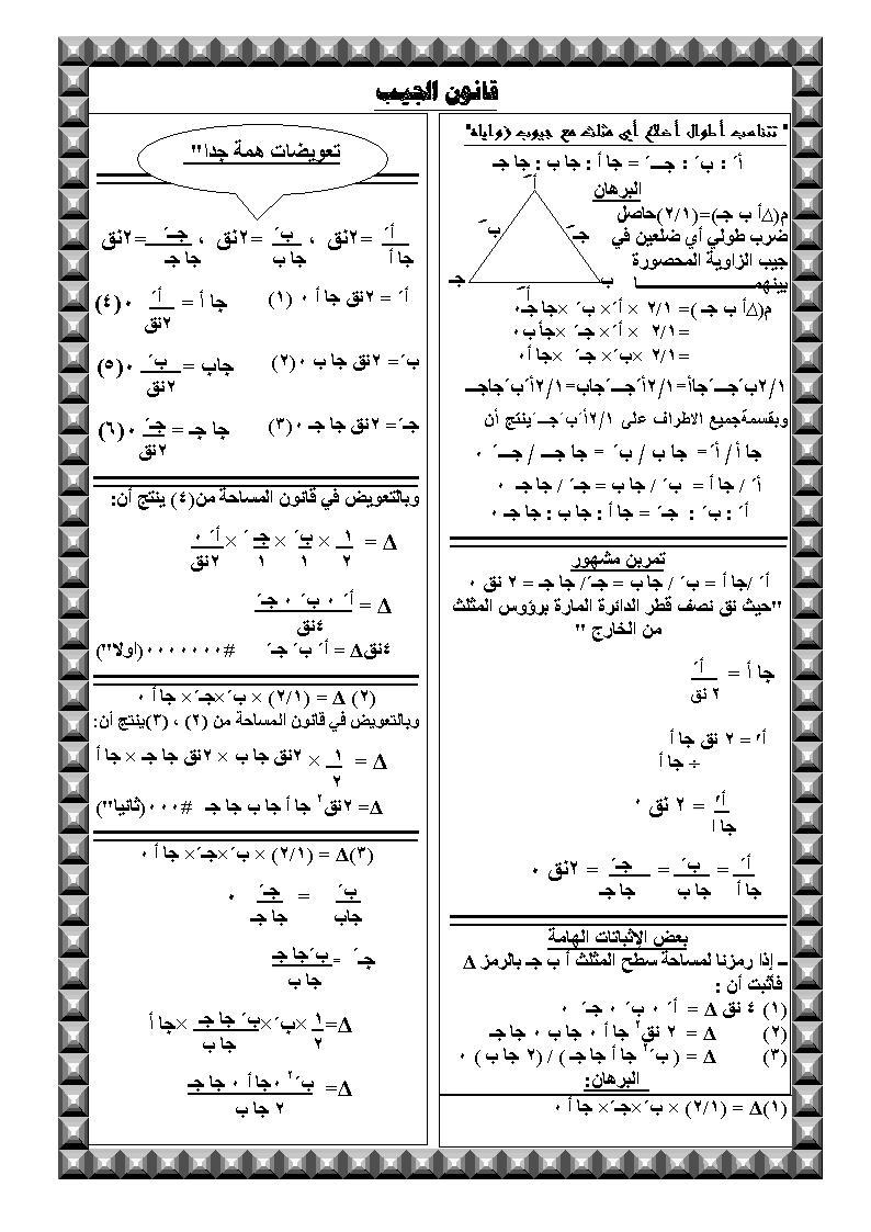 قانون الجيب  (حساب مثلثات ) (الحصة الاولى) _1_uou10