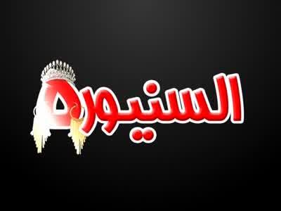 تردد قناة السنيورة - El Saniora TV - علي نايل سات Elsani10