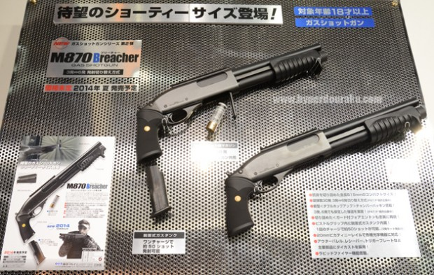 M870 Breacher - Tokyo Marui M870-b10