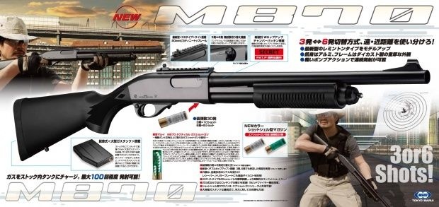 M870 Breacher - Tokyo Marui M870ta10