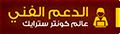 :: الدعم الفني ::   :: إداري شؤون الأعضاء ::