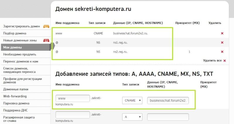 Не могу привязать домен! Image_25