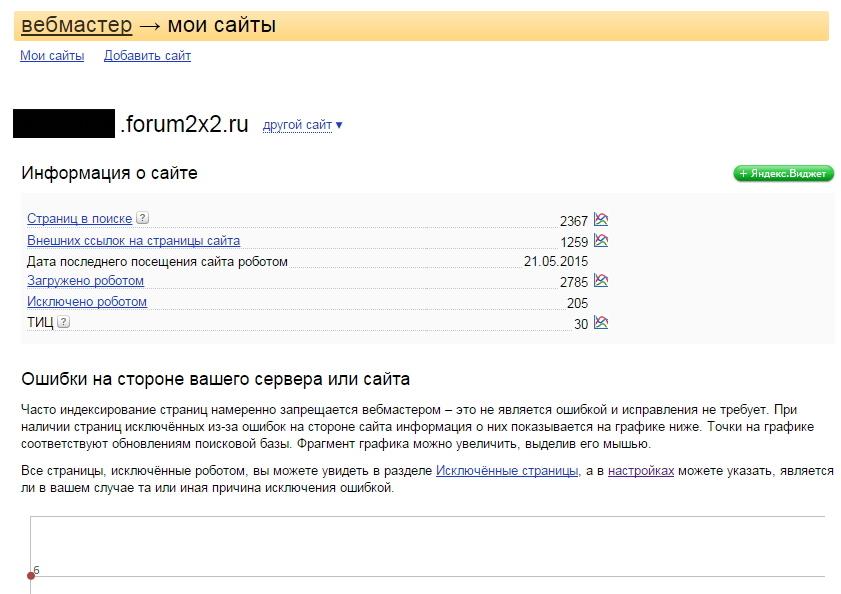 Код связывающий с Яндексом? Image_30