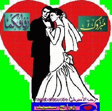 تهنئة بالزفاف السعيد  لكريمة ونجلة / الحاج حمدى عطيه ( أل شلبى) . 310
