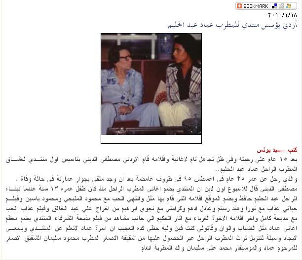 مقال مهم لصحيفة الاسبوع يشيد بمنتدانا -بقلم الصحفي سيد يونس!!! Dd10