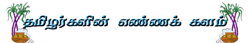தமிழ் | Tamil | Forum