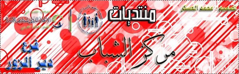 مركز شباب دير الزور