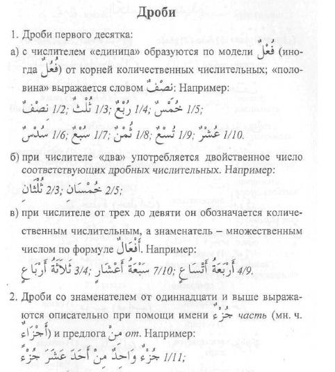 Интенсивный курс арабского языка. Ибрагимов Ieaezz11