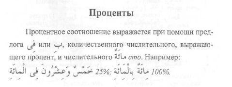 Интенсивный курс арабского языка. Ибрагимов Ieaezz12