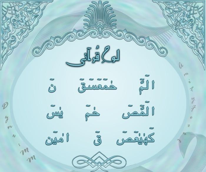 Islamic Design Loh-e-10