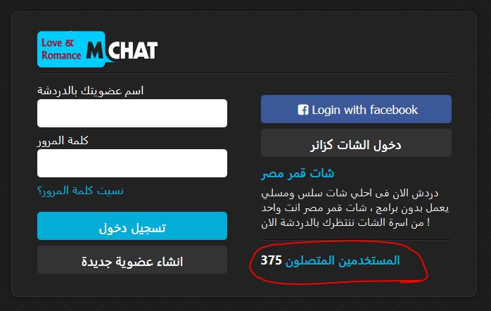 موقع شات دولي ، غرف دردشة لكل العرب ، شات عربي  Chat_p10