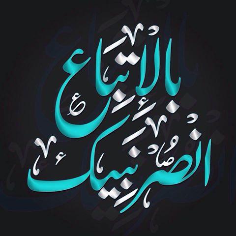 انتبهوا إنه محمد رسول الله 10933710