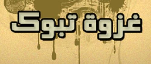 الذهب المسبوك في دروس غزوة تبوك 2013-110