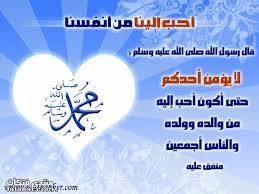هل تريد أن يحبك النبي -صلى الله عليه وسلم- وأن ترافقه في الجنة؟! Downlo47