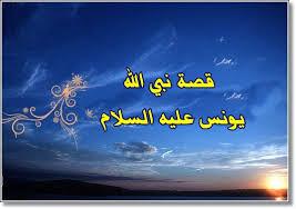 يونـــــــــــــس عليه السلام Images31