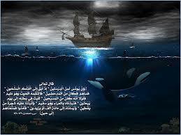 يونـــــــــــــس عليه السلام Images33